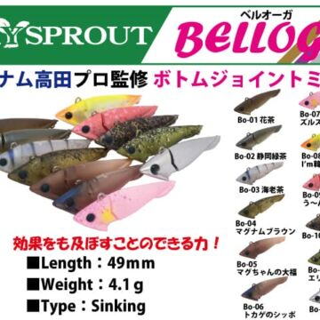 DAYSPROUT/BELLOGA|RINGS(リングス)