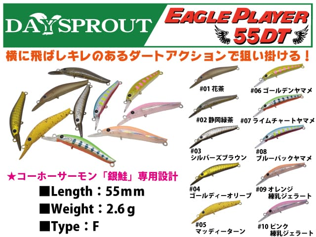 EAGLE PLAYER 55DT|RINGS(リングス)