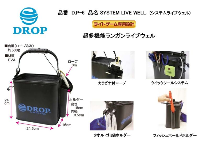 DP-6 SYSTEM LIVE WELL タカ産業株式会社