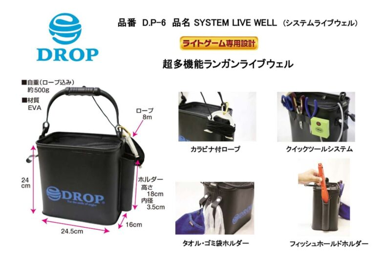 DP-6 SYSTEM LIVE WELL|タカ産業株式会社